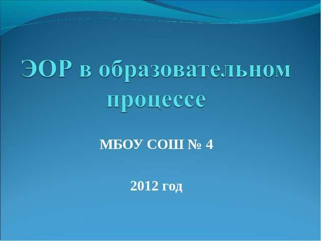 МБОУ СОШ № 4 2012 год