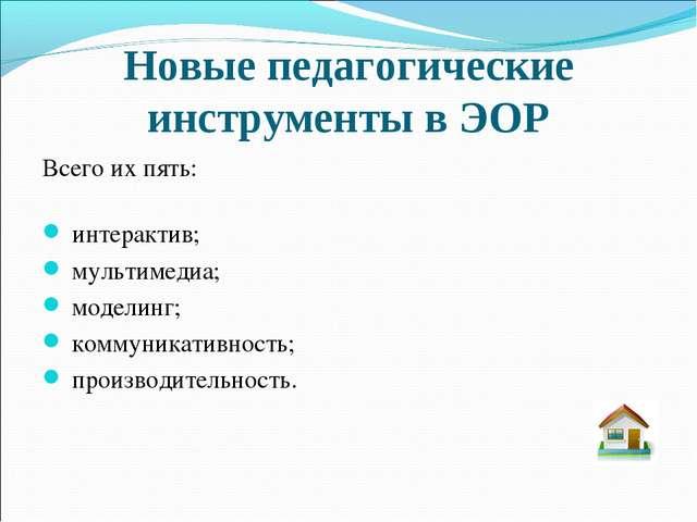 Новые педагогические инструменты в ЭОР Всего их пять: интерактив; мультимед...