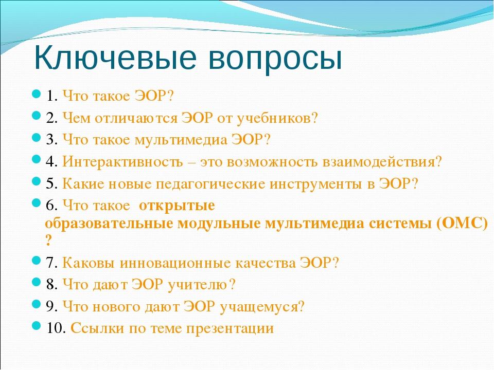 Ключевые вопросы 1. Что такое ЭОР? 2. Чем отличаются ЭОР от учебников? 3. Что...