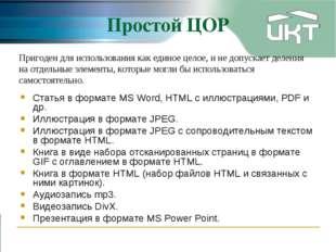 Статья в формате MS Word, HTML с иллюстрациями, PDF и др. Иллюстрация в форма