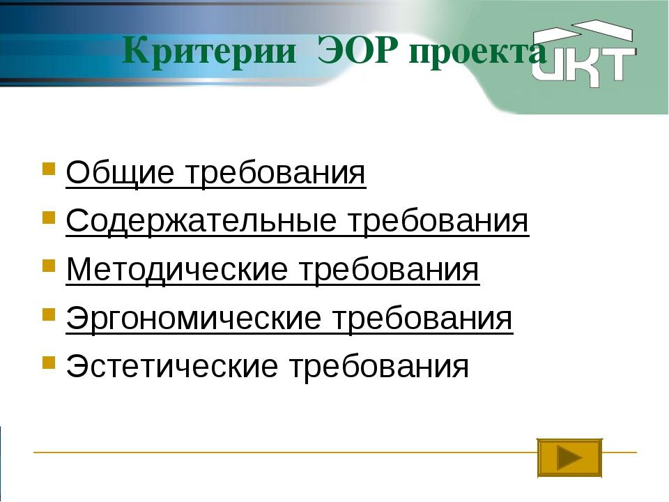 Общие требования Содержательные требования Методические требования Эргономиче...
