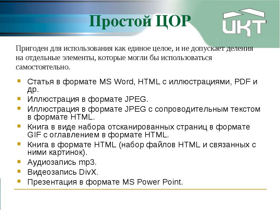 Статья в формате MS Word, HTML с иллюстрациями, PDF и др. Иллюстрация в форма...