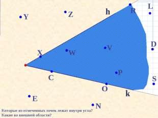 k h N C X Y Z W V O P S D L R E Которые из отмеченных точек лежат внутри угла