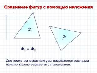 Ф1 Сравнение фигур с помощью наложения Ф2 Ф2 Ф1 = Ф2 Две геометрические фигур
