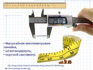 http://www.robertagor.it/calibro.jpg http://mega-podarki.webasyst.net/shop/pr