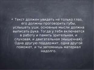 Текст должен увидеть не только глаз, его должны проговорить губы, услышать уш