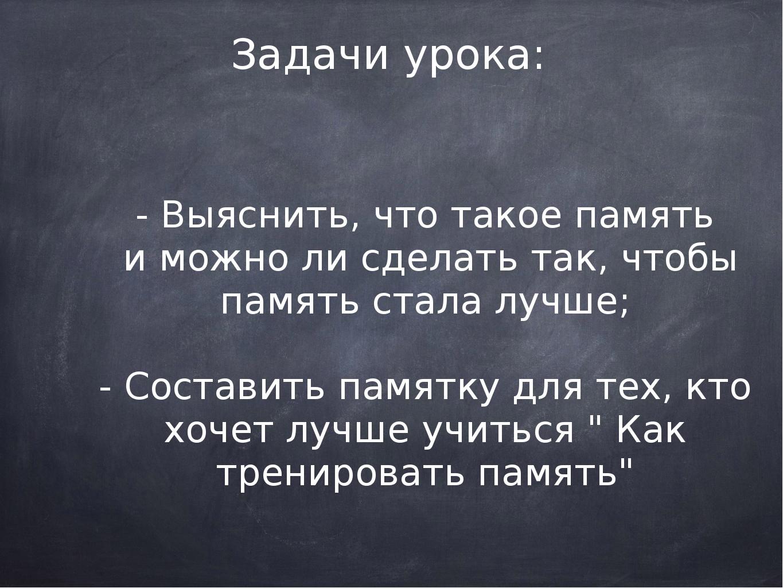 - Выяснить, что такое память и можно ли сделать так, чтобы память стала лучше...