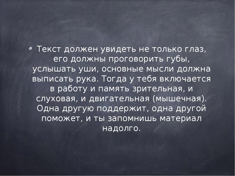 Текст должен увидеть не только глаз, его должны проговорить губы, услышать уш...
