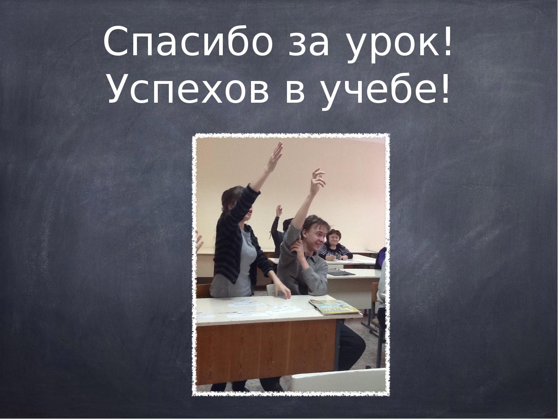 Спасибо за урок! Успехов в учебе!