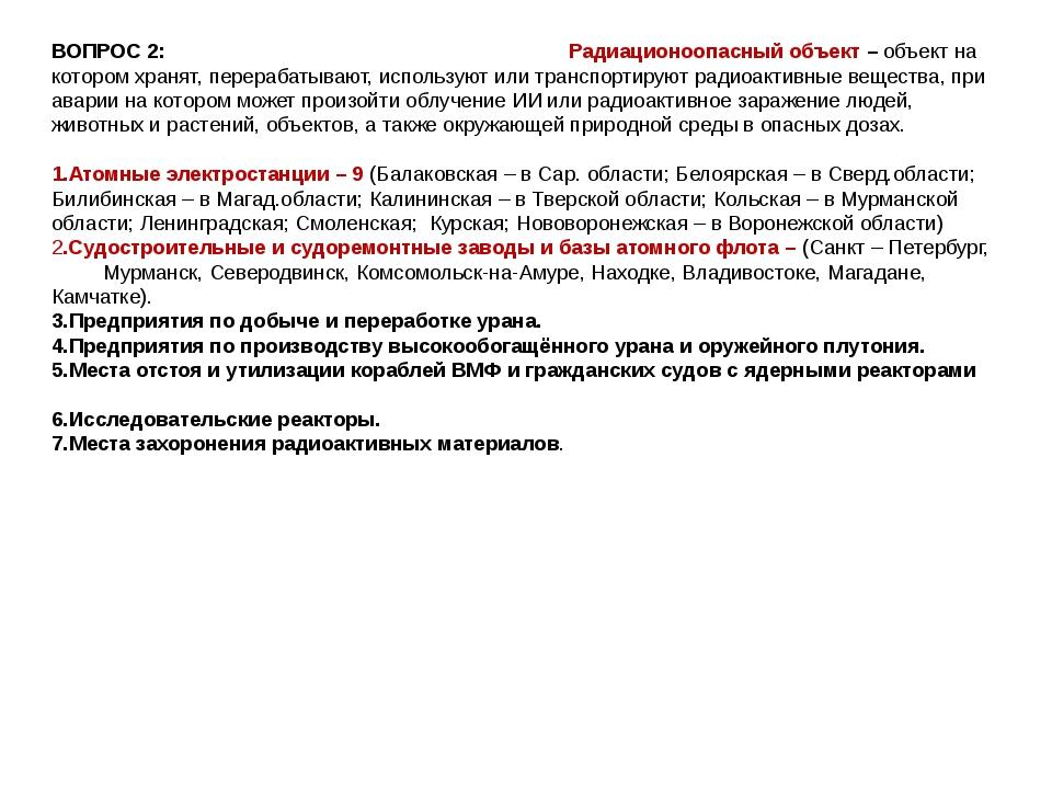 ВОПРОС 2:Радиационоопасный объект – объект на котором хранят, перераб...