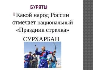 БУРЯТЫ Какой народ России отмечает национальный «Праздник стрелка» СУРХАРБАН