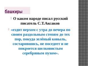 башкиры О каком народе писал русский писатель С.Т.Аксаков «ездят верхом с утр