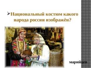 Национальный костюм какого народа россии изображён? марийцев