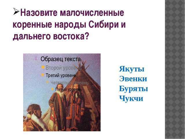 Назовите малочисленные коренные народы Сибири и дальнего востока? Якуты Эвенк...