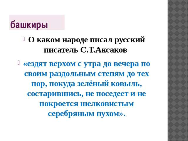 башкиры О каком народе писал русский писатель С.Т.Аксаков «ездят верхом с утр...