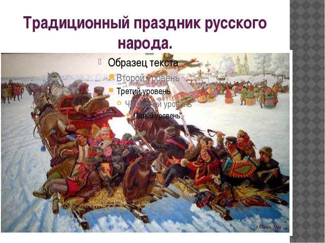 Традиционный праздник русского народа.
