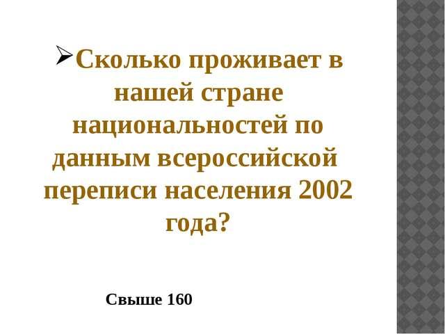 Сколько проживает в нашей стране национальностей по данным всероссийской пере...