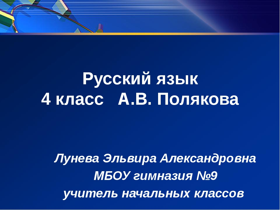 Русский язык 4 класс А.В. Полякова Лунева Эльвира Александровна МБОУ гимназия...