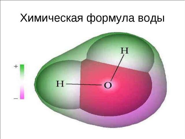 Химическая формула воды