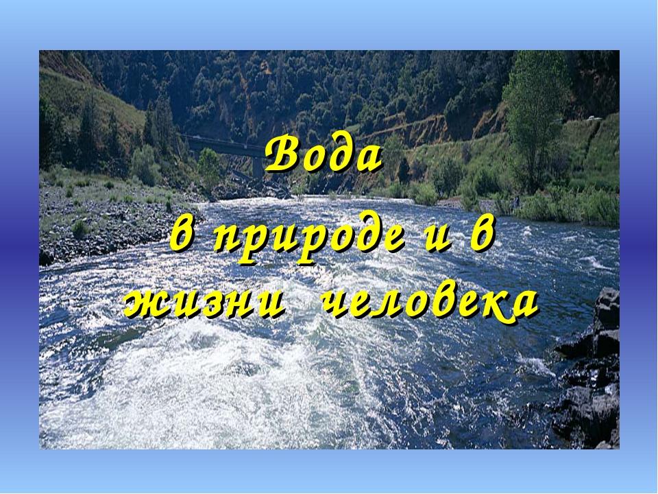 Вода в природе и в жизни человека