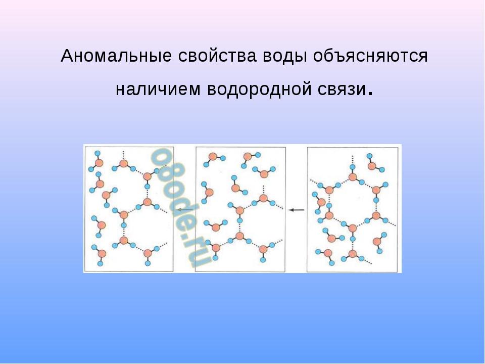 Аномальные свойства воды объясняются наличием водородной связи.