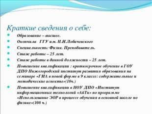 Краткие сведения о себе: Образование – высшее. Окончила ГГУ им. Н.И.Лобачевск