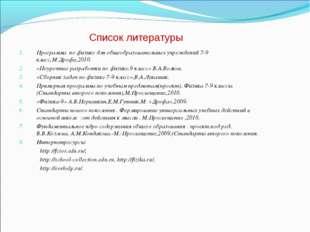 Список литературы Программа по физике для общеобразовательных учреждений 7-9