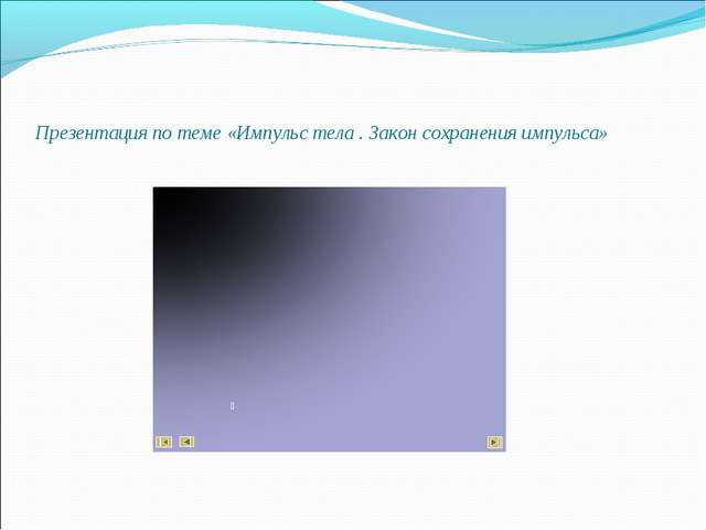 Презентация по теме «Импульс тела . Закон сохранения импульса»