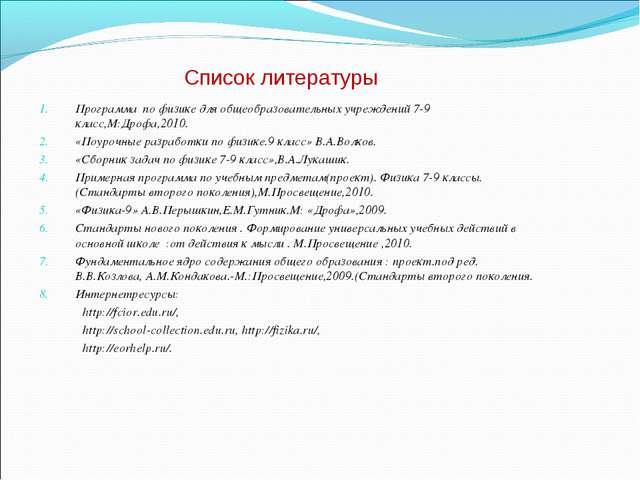 Список литературы Программа по физике для общеобразовательных учреждений 7-9...