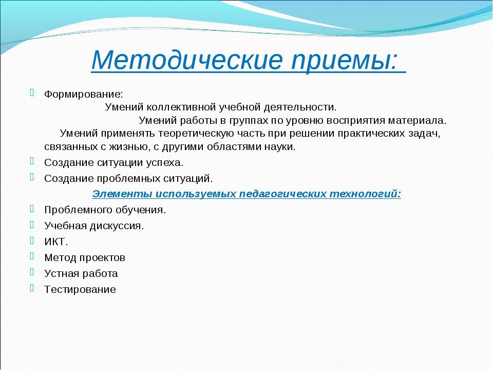 Методические приемы: Формирование: Умений коллективной учебной деятельности....