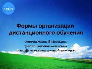 Формы организации дистанционного обучения Фомина Жанна Викторовна, учитель ан