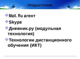 ПРЕДЫСТОРИЯ: Mail. Ru агент Skype Дневник.ру (модульная технология) Технологи