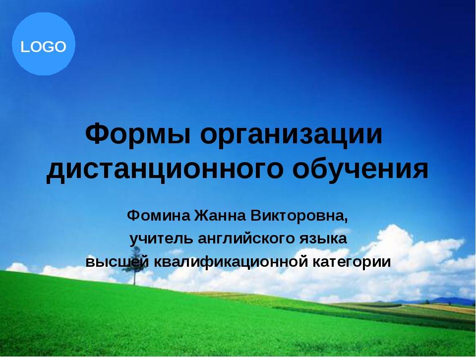 Формы организации дистанционного обучения Фомина Жанна Викторовна, учитель ан...