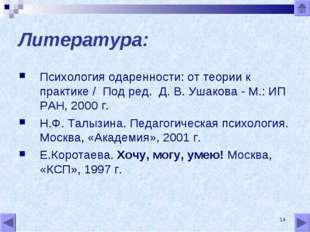 * Литература: Психология одаренности: от теории к практике / Под ред. Д. В. У
