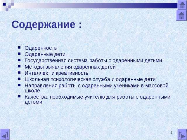* Содержание : Одаренность Одаренные дети Государственная система работы с од...