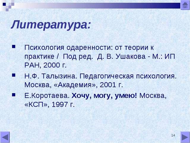 * Литература: Психология одаренности: от теории к практике / Под ред. Д. В. У...