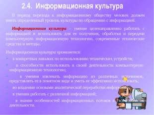 2.4. Информационная культура В период перехода к информационному обществу чел