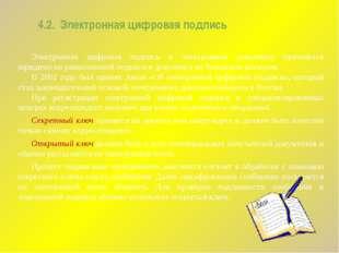 4.2. Электронная цифровая подпись Электронная цифровая подпись в электронном