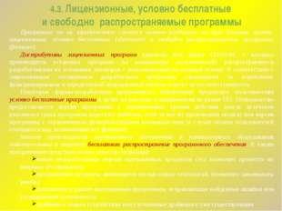 4.3. Лицензионные, условно бесплатные и свободно распространяемые программы П