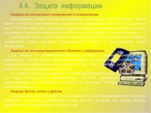 4.4. Защита информации Защита от нелегального копирования и использования Про
