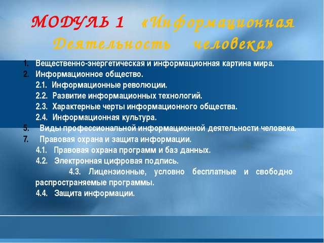 МОДУЛЬ 1 «Информационная Деятельность человека» Вещественно-энергетическая и...
