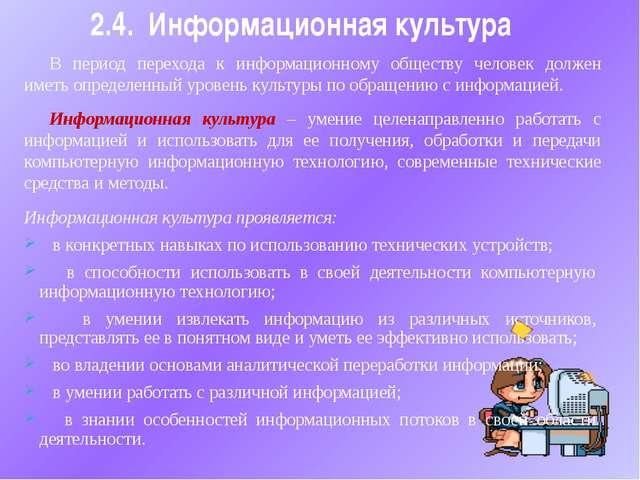 2.4. Информационная культура В период перехода к информационному обществу чел...