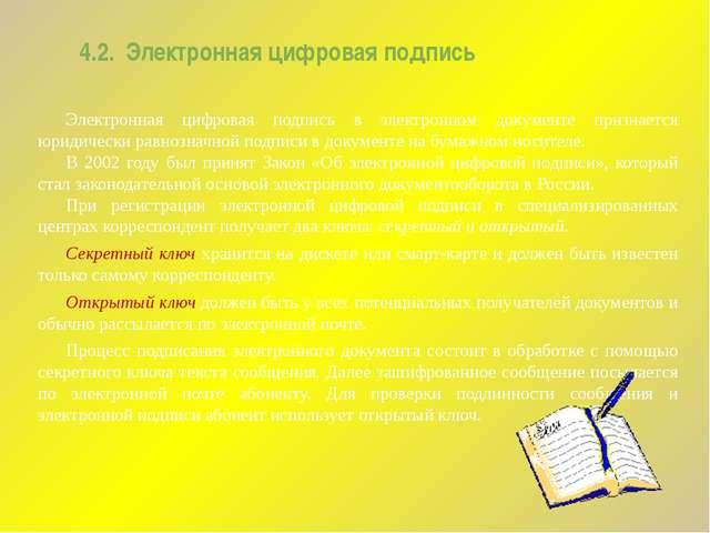 4.2. Электронная цифровая подпись Электронная цифровая подпись в электронном...