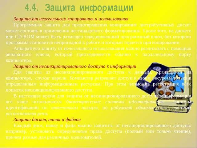 4.4. Защита информации Защита от нелегального копирования и использования Про...