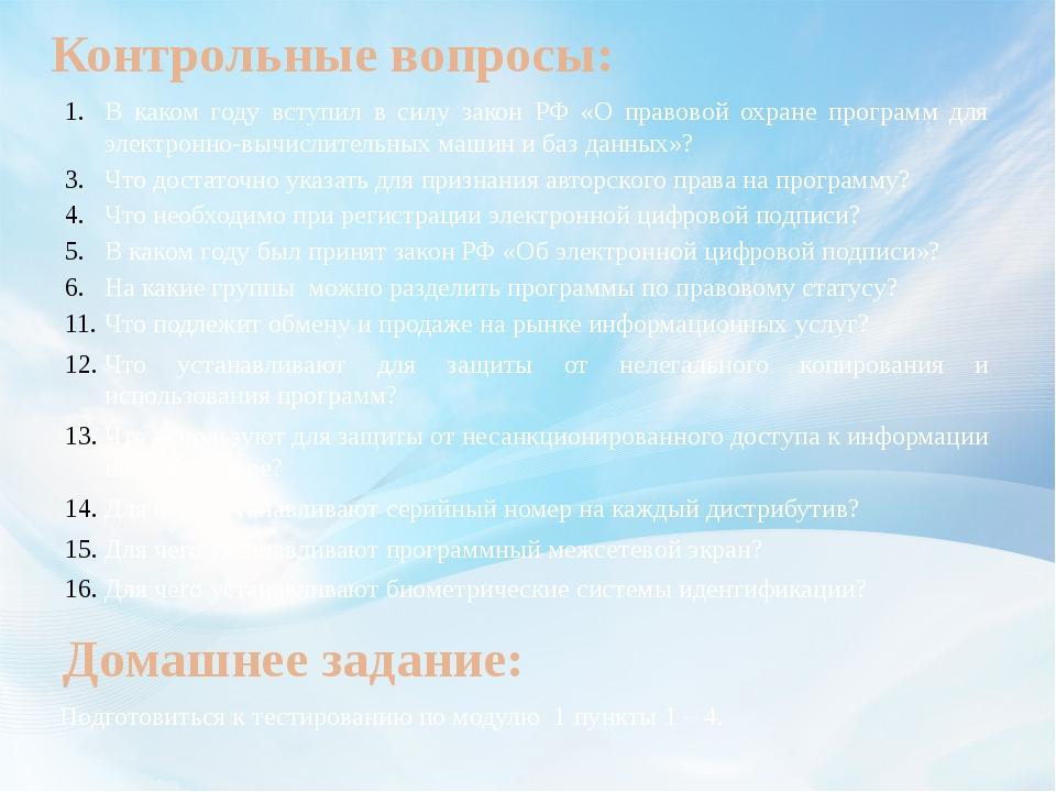 Контрольные вопросы: В каком году вступил в силу закон РФ «О правовой охране...