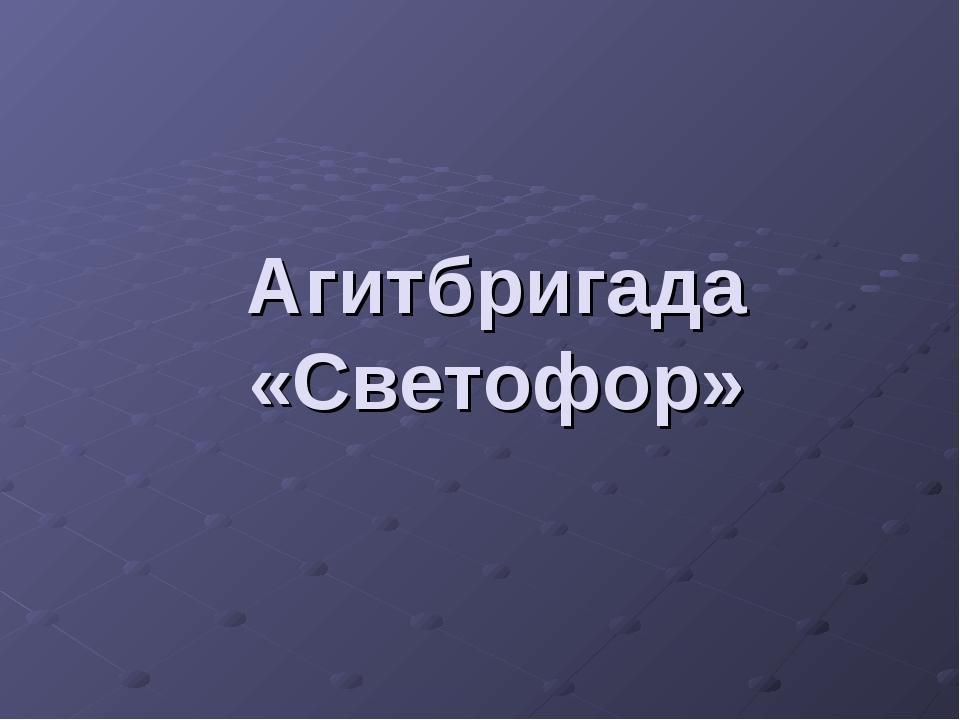 Агитбригада «Светофор»