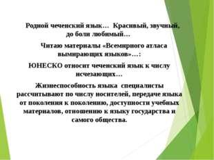 Родной чеченский язык… Красивый, звучный, до боли любимый… Читаю материалы «В