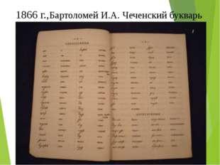 1866 г.,Бартоломей И.А. Чеченский букварь