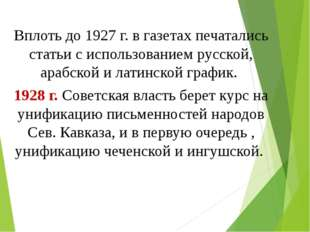 Вплоть до 1927 г. в газетах печатались статьи с использованием русской, араб