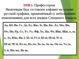 1938 г. Профессором Яковлевым был составлен алфавит на основе русской графики
